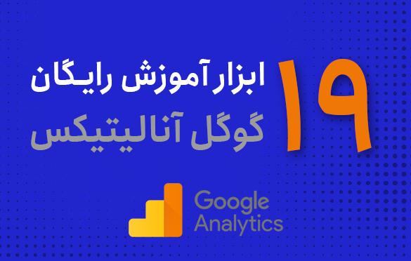 19 ابزار رایگان آموزش گوگل آنالیتیکس