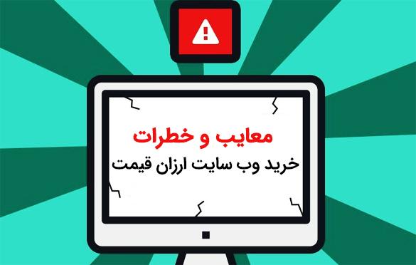 معایب و خطرات خرید وب سایت ارزان قیمت