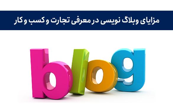 مزایای وبلاگ نویسی در معرفی تجارت و کسب و کار