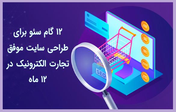 12 گام سئو برای طراحی سایت موفق تجارت الکترونیک در 12 ماه