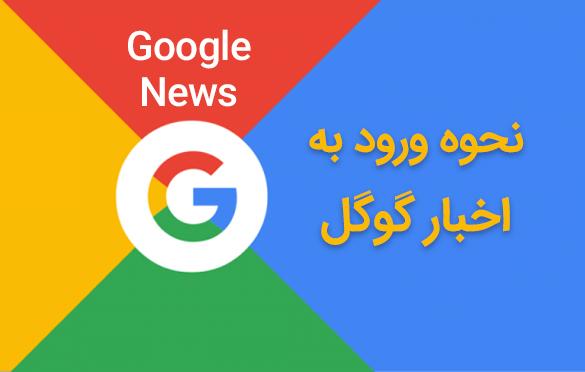 نحوه ورود به اخبار گوگل