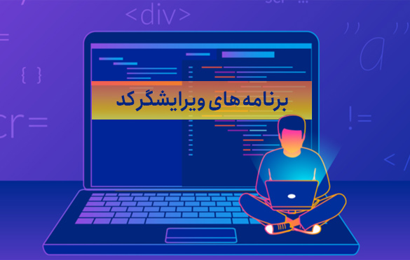 15 برنامه ویرایشگر کد