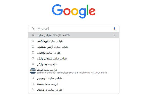 تکمیل کننده خودکار گوگل