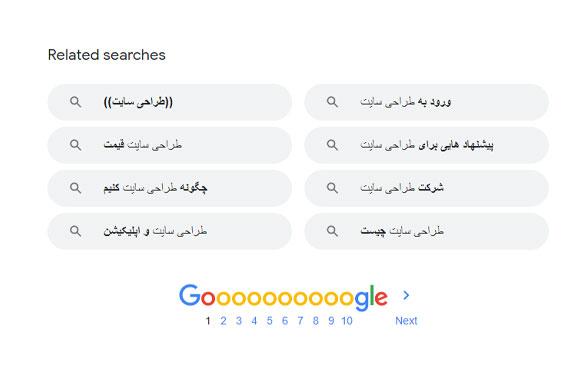 جستجو مرتبط گوگل